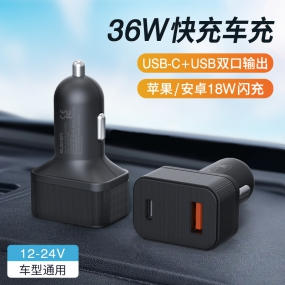 36W USB car charger